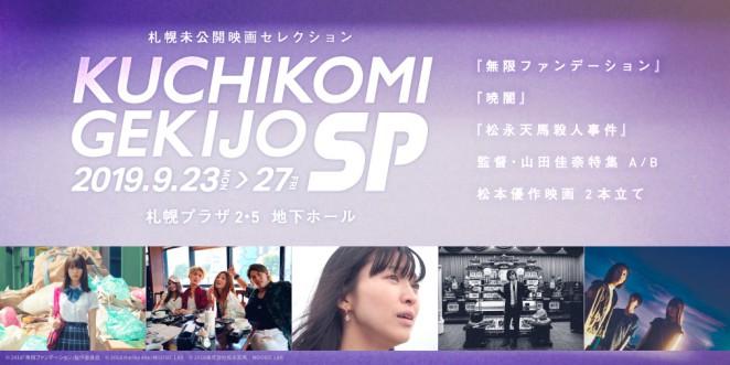 1909_kuchikomi_WEB